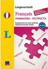 купити: Книга Francais грамматика - это просто! - тренинг по грамматике