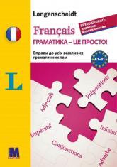 купити: Книга Francais граматика - це просто! - тренінг з граматики