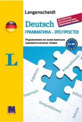 купити: Книга Deutsch грамматика - это просто! - тренинг по грамматике