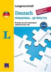 купити: Книга Deutsch граматика - це просто! - тренінг з граматики