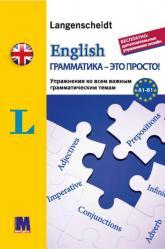 купити: Книга English грамматика - это просто! - тренинг по грамматике