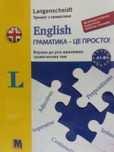 купити: Книга English граматика - це просто!
