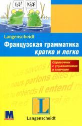купити: Книга Французская грамматика кратко и легко