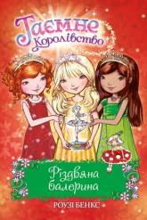 купить: Книга Різдвяна балерина. Спеціальний випуск