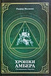 купити: Книга Хроніки Амбера. П'ятикнижжя Мерліна. Том 2
