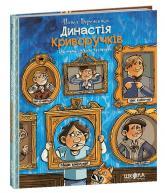 купить: Книга Династія Криворучків