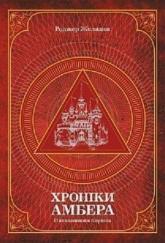 купити: Книга Хроніки Амбера. П'ятикнижжя Корвіна. Том 1