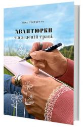 купити: Книга АВАНТЮРКИ на зеленій траві