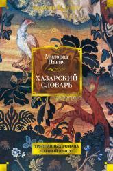 купить: Книга Хазарский словарь