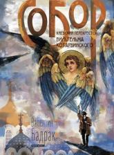 купити: Книга Собор. Киевский перекресток Вильгельма Котарбинского