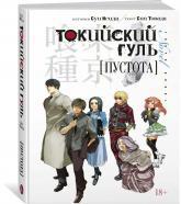 купить: Книга Токийский гуль. Пустота