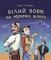 купити: Книга Білий вовк на чорному шляху: козацьке фентезі