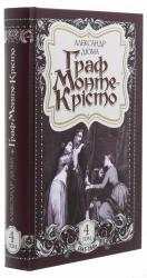 купити: Книга Граф Монте-Крісто. Том 4