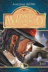 купити: Книга Граф Монте-Крісто. Том 2
