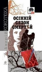 купить: Книга Осінній сезон смертей