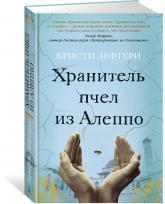 купить: Книга Хранитель пчел из Алеппо