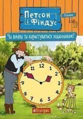 купить: Книга Петсон і Фіндус. Чи вмієш ти користуватися годинником?
