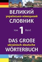 купити: Словник Великий українсько-німецький словник. Том 1