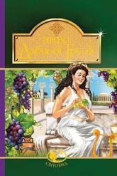 купити: Книга Міфи Давньої Греції