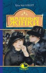 купити: Книга Маленькі жінки