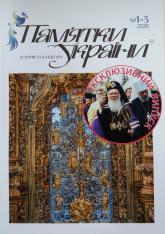 """купити: Книга Журнал """"Памятки України. Історія та культура"""" №1-3, 2020"""