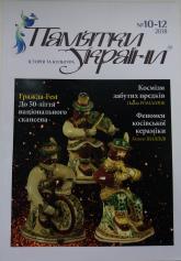 """купити: Книга Журнал """"Памятки України. Історія та культура"""" №10-12, 2018"""