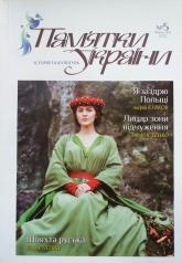 купити: Книга Журнал «Пам'ятки України» №5,2016