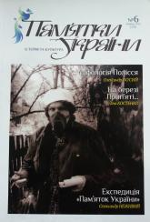 купити: Книга Журнал «Пам'ятки України» №6, 2016