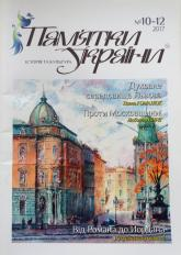 купити: Книга Журнал «Пам'ятки України» № 10-12,2017