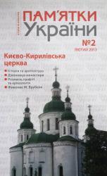 """купити: Книга Журнал """"Памятки України. Історія та культура"""" №2, 2013"""