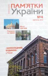 """купити: Книга Журнал """"Памятки України. Історія та культура"""" №4, 2012"""