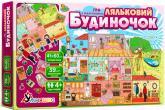 """купити: Настільна гра Гра с багаторазовими наліпками """"Ляльковий будиночок"""""""