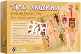 """купити: Настільна гра Гра навчальна с багаторазовими наліпками """"Тіло людини"""" (укр мова)"""