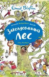 купить: Книга Заколдованный лес