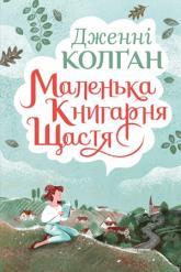 купить: Книга Маленька книгарня щастя