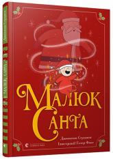 купить: Книга Малюк Санта