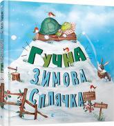 купить: Книга Гучна зимова сплячка