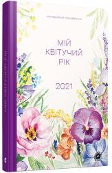купити: Блокнот Мій квітучий рік