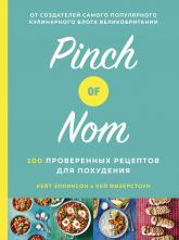 купити: Книга Pinch of Nom. 100 проверенных рецептов для похудения