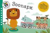 купити: Книга Зоопарк. Поезд знаний