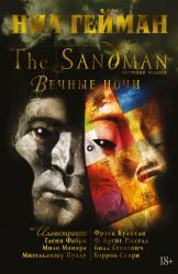 купить: Книга The Sandman. Песочный человек. Вечные ночи