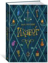 купити: Книга Икабог