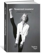 купить: Книга Продолжай танцевать! Уроки энергичной жизни для 50+