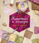 купити: Книга Квилтинг и пэчворк: Декор из лоскутков