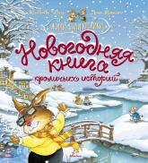 купить: Книга Новогодняя книга кроличьих историй