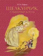 купити: Книга Щелкунчик и мышиный король (Рисунки Н. Гольц)