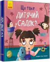 купити: Книга Тося та Лапка. Що таке дитячий садок?