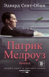 купить: Книга Патрик Мелроуз. Книга 2