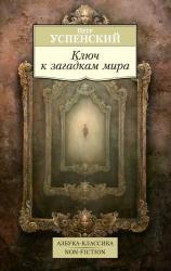 купити: Книга Ключ к загадкам мира