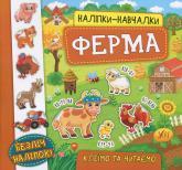 купити: Книга - Іграшка Наліпки-навчалки. Ферма